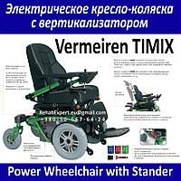Электрическое кресло-коляска с вертикализатором New Vermeiren TIMIX SU with Stander