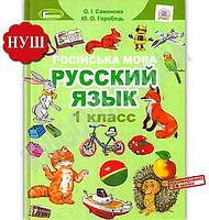 Учебник Русский язык 1 класс НУШ Авт: Самонова Е. Изд: Генеза