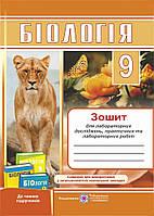 Зошит для лабораторних досліджень і робіт та дослідницького практикуму з біології. 9 клас.