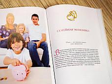 """""""Секреты счастливой семьи"""" Эллен Уайт, фото 3"""