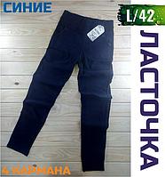 Брюки женские демисезон Ласточка А455-40с карманами  L/42  деми синие ЛЖД-21171