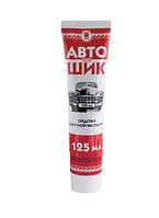 "Средство для сухой чистки рук ""Автошик"", 125 мл"