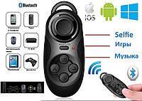 Универсальный Bluetooth пульт дистанционного управления для смартфона (Mokute 032)