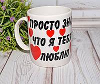 """Чашка """"Просто знай, что я тебя люблю"""" 350 мл, фото 1"""