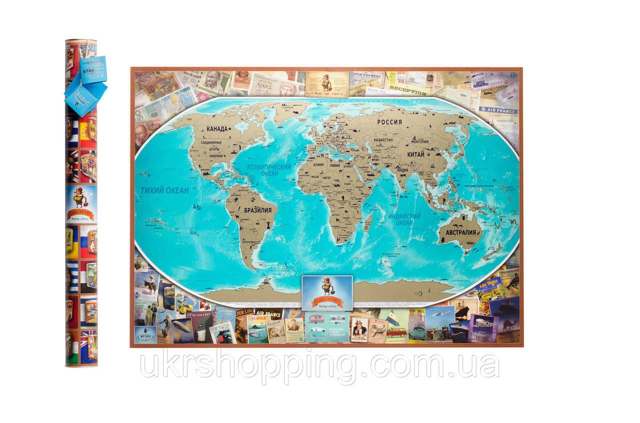 Скретч карта, My Map Vintage Edition, карта мира на стену, RUS