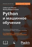 Python и машинное обучение: машинное и глубокое обучение с использованием Python, scikit-learn и TensorFlow