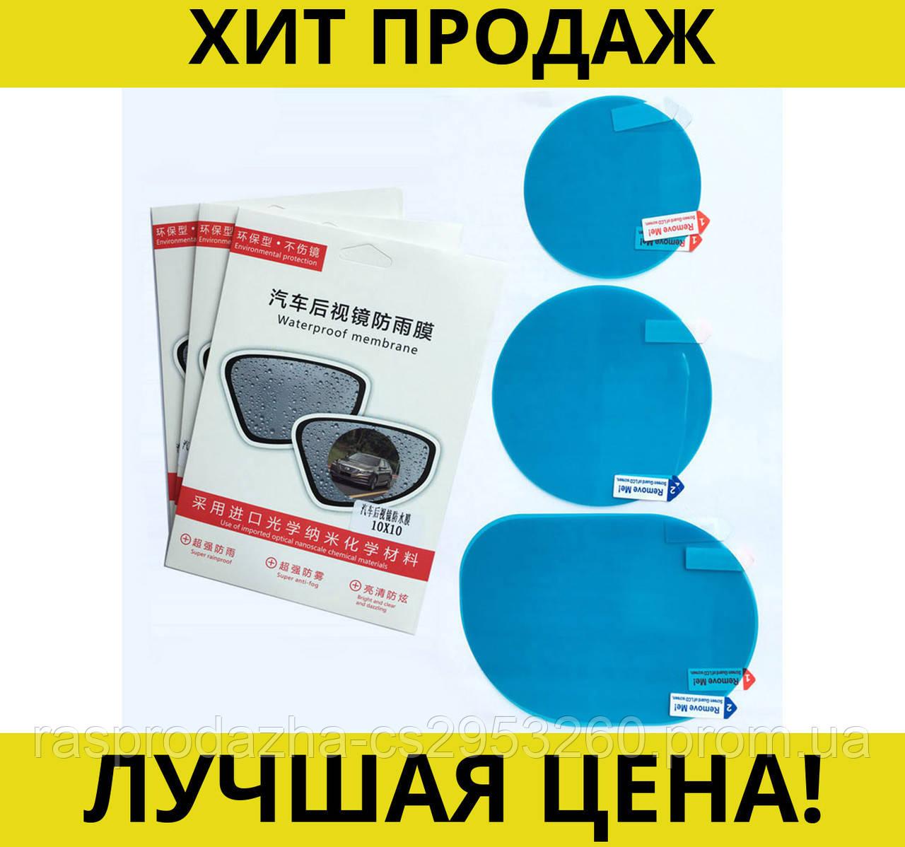 Пленка антидождь Waterproof Membrane 95*95!Спешите Купить