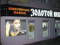 Весь спектр рекламных услуг Хмельницкий