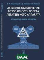 Жмеренецкий В.Ф. Активное обеспечение безопасности полета летательного аппарата. Методология, модели, алгоритмы