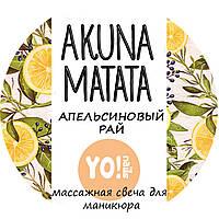 Масажна свічка для рук і тіла AKUNA MATATA Yo!Nails, Апельсиновий рай, 30мл