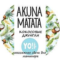 Масажна свічка для рук і тіла AKUNA MATATA Yo!Nails, Кокосові джунглі, 30мл