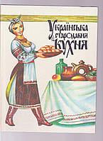 Українська стародавня кухня Т.Л. упорядник Шпаковська.