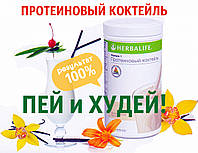Гербалайф протеиновый коктейль для похудения Формула 1 Herbalife,