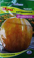 Семена Тыквы сорт Витаминная 6 гр