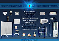 Медицинская мебель и в ассортименте с регистрацией