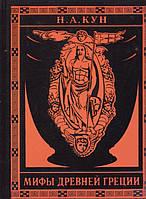 Н.А. Кун Мифы древней Греции, Подарочные издание