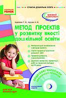 Метод проектів у розвитку якості дошкільної освіти