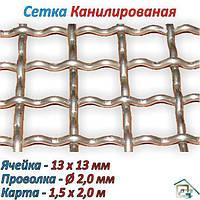 Канилированная Сетка 13х13 х 2,0 (1,0 х 2,0)