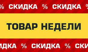 СКИДКИ 25 % !!! ТОВАРЫ НЕДЕЛИ !!! СКИДКИ 25 %