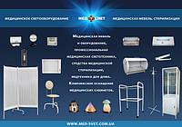 """Предприятие """"Мед-Свет"""" специализируется на поставках медицинского светооборудования, медицинской мебели в ассортименте, стерилизационного оборудования, медтехники для дома."""