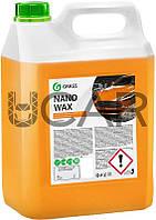 Grass Nano Wax Нановоск нового поколения с защитным эффектом, 5 кг (110255)