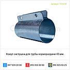 Хомут-заглушка для трубы кормораздачи 45 мм., фото 2