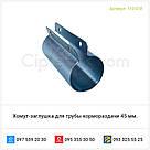 Хомут-заглушка для трубы кормораздачи 45 мм., фото 3