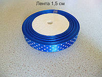 Лента атласная в горошек 1,5 см