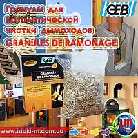 Гранулы для чистки дымоходов GRANULES DE RAMONAGE 1,5 кг., GEB (Франция)