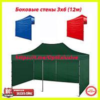 Стены для шатра 3х6 м (12 метров) 3 стены