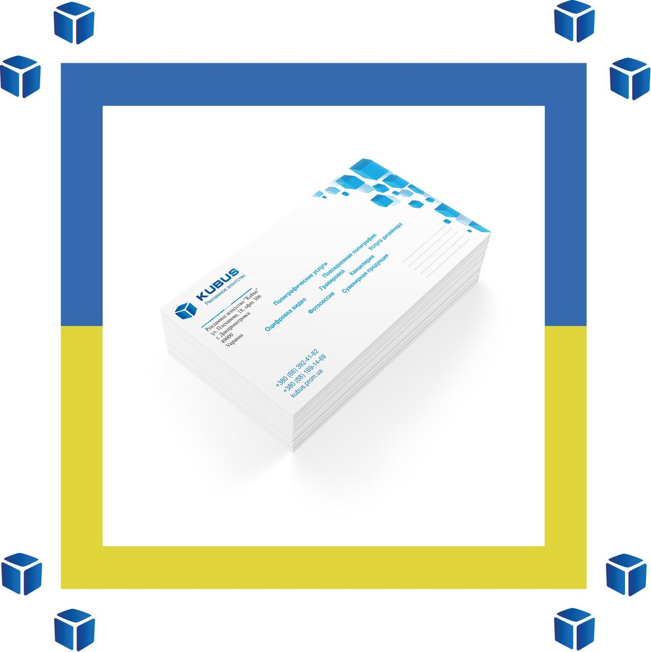 Печать на конвертах формата С4 4+0 (цветные односторонние)