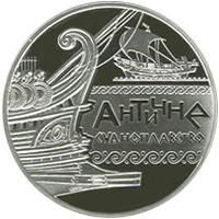 Античне судноплавство Срібна монета 10 гривень  унція срібла 31,1 грам