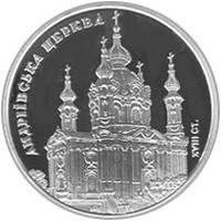 Андріївська церква - Срібна монета 10 гривень унція срібла 31,1 грам