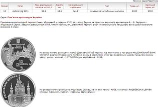 Андріївська церква - Срібна монета 10 гривень унція срібла 31,1 грам, фото 3