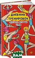 Тамара Жемайтис, Алина Фаркаш Дневник тренировок. Для записи достижений и побед