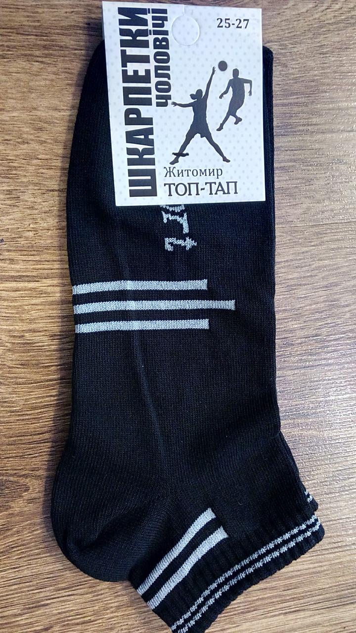 """Мужские короткие носки""""Топ-Тап Спорт"""""""
