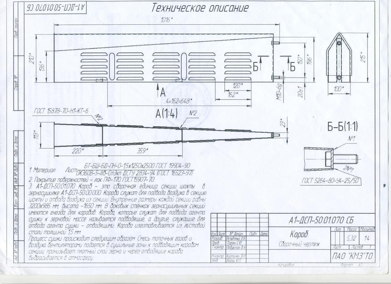 Короб для зерносушилки А-1-ДСП-25-50