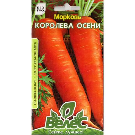 """Семена моркови поздней, сладкой """"Королева осени"""" (3 г) от ТМ """"Велес"""", фото 2"""