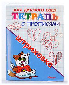 """Тетрадь с прописями """"Штриховка"""""""