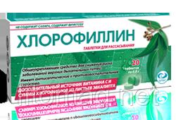 Хлорофиллин №20