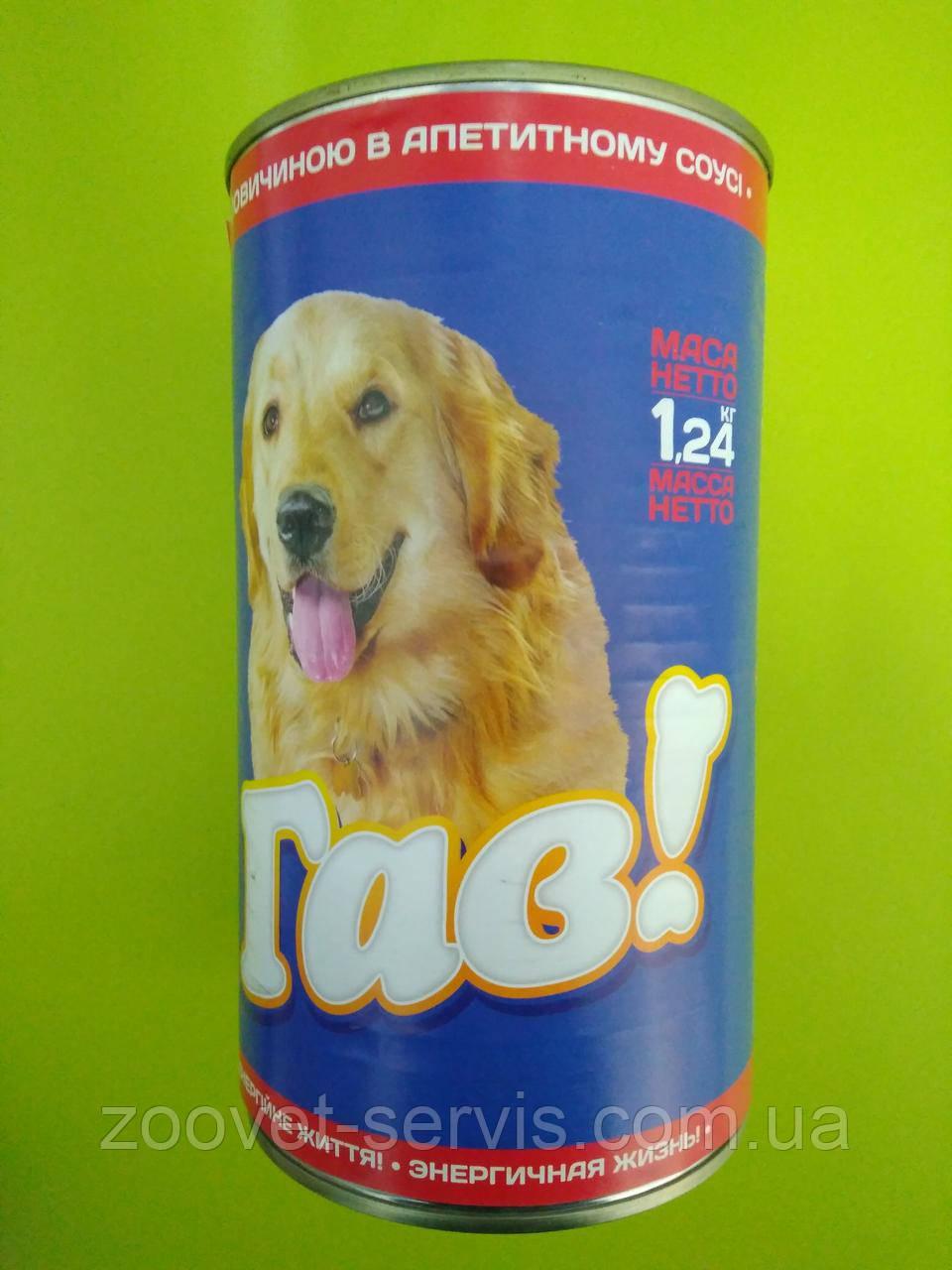 Консервы для собак Гав! говядина в аппетитном соусе 1.24 кг