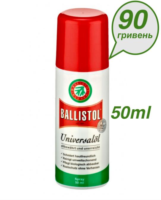 Масло оружейное  Ballistol (Баллистол 50 мл)