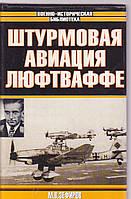 Штурмовая авиация люфтваффе М.В. Зефиров