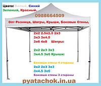 Шатры раздвижные, торговые палатки в ассортименте
