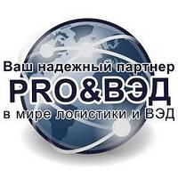 Таможенные услуги Харьков
