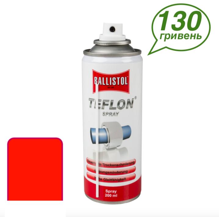 Тефлоновая смазка Баллистол 200мл.