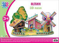 """Набор для творчества 3D пазл """"Мельница"""""""