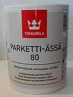 Лак для пола Паркетти Ясся глянцевый 80 (Tikkurila Parketti Assa 80) 1л
