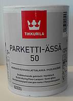 Лак для пола Паркетти Ясся полуглянцевый  (Tikkurila Parketti Assa 50) 1л