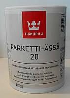 Лак для пола Паркетти-Ясся полуматовый  (Tikkurila Parketti Assa 20) 1л
